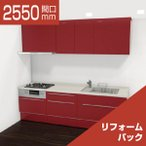 [リリパ オリジナルプラン]リクシル LIXIL システムキッチン アレスタ I型 間口2550(Cプラン) キッチンのリフォーム 工事費込