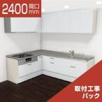 [リリパ オリジナルプラン]リクシル LIXIL システムキッチン アレスタ L型 間口2400×1800(Aプラン)取付工事パック