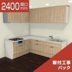 [リリパ オリジナルプラン]リクシル LIXIL システムキッチン リシェル SI L型 間口2400×1800(Bプラン)取付工事パック