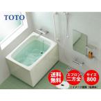TOTO ポリバス(据え置きタイプ)800サイズ P10R P10L 2面エプロン