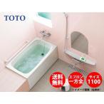 TOTO ポリバス(据え置きタイプ)1100サイズ P153R 1面エプロン P153L