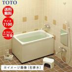 TOTO ポリバス(据え置きタイプ)1100サイズ P154R P154L 2面エプロン