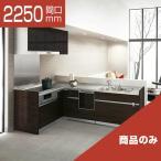 LIXILサンウェーブキッチン「シエラ」L型間口225cm開き扉タイプ食洗機なし面材グレード1