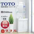TOTO 洗面化粧台 Vシリーズ 間口600mm エコミラー 一面鏡 扉カラーホワイトtoto-v600-eco01
