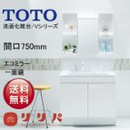 TOTO 洗面化粧台 Vシリーズ 間口750mm エコミラー 一面鏡 扉カラーホワイトtoto-v750-eco01