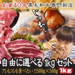 【送料無料】お好みで500gのお肉から自由に選べるお試し1kgセット!この商品を2点以上のご購入で今だけのおまけ付き!父の日 焼肉 父の日 お中元 お歳暮