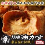 牛小腸 の 油かす 200g 大阪名物 大阪特産品 かすうどん 大阪食材