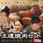 肉 王道 焼肉セット 2〜3人前 計700g ギフト 牛タン ハラミ カルビ ロース 焼肉