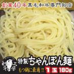お歳暮 もつ鍋 当店特製ちゃんぽん麺 1玉 180g 冷凍便