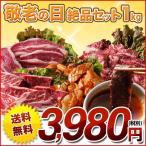 《送料無料》敬老の日豪華焼肉セット。上ホルモンや骨付きカルビ等計1kg!《特製調味料付》肉の日 B級グルメ
