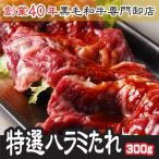 焼肉 御中元 牛ハラミ サガリ 300g 特製秘伝たれの味付 トップチョイス 注文時に新鮮カットし味付け