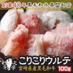 肉 A5 宮崎県産 黒毛和牛 こりこり ウルテ 100g 珍味 焼肉 ホルモン