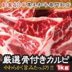 厳選骨付きカルビ 500g×2 たっぷり計1kg 味付けなし 業務用(バーベキュー BBQ)肉の日