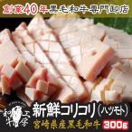 肉 2021 ギフト 宮崎県産 黒毛和牛 コリコリ 100g×3パック 計300g ネクタイ ホルモン 送料無料