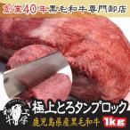 送料無料 鹿児島県産 A5 最高ランク 黒毛和牛 極上とろ 牛タン ブロック 皮むき 約1kg〜1.3kg 焼肉 お歳暮 ギフト 和牛たん 高級肉