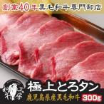 お歳暮 肉 鹿児島県産 A5 最高ランク 黒毛和牛 極上とろ タン 300g 秘伝塩こしょう付 ギフト 牛たん 焼肉