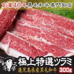 肉 超希少品 鹿児島県産和牛極上特選 ホホ肉 ツラミ 牛ほほ肉 300g 秘伝塩こしょう付き 焼肉