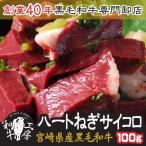 肉 A5 宮崎県産 黒毛和牛 ハートのサイコロ ねぎ塩味付け 100g 注文時にカットし味付け ハツ 焼肉 ホルモン