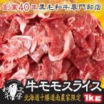 北海道十勝道南農家限定牛モモスライス500g×2パック計1kg 牛脂付 すき焼き 肉の日 29の日