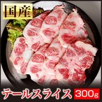 『A5ランク和牛ホルモン』鹿児島県産 黒毛和牛テールスライス300g (バーベキュー BBQ)業務用 B級グルメ