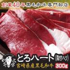 宮崎県産 黒毛和牛 大とろ ハート 脂付 ハツ 100グラ