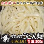 もちっもちのうどん麺(1玉)200g 冷凍便