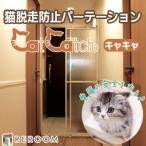 猫 脱走防止扉 パーテーション キャキャ/CATCATCH 森村金属 フェンス 猫グッズ (REROOM)