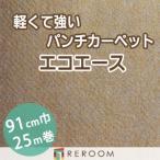 パンチカーペット 防炎 エコエース 巾サイズ91cm ロール25m反販売EA-46S[REROOM]