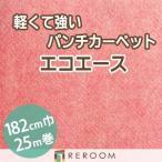 パンチカーペット 防炎 エコエース 巾サイズ182cm ロール25m反販売EA-81W[REROOM]