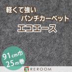 パンチカーペット 防炎 エコエース 巾サイズ91cm ロール25m反販売EA-9S[REROOM]