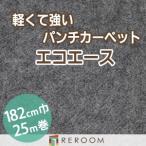 パンチカーペット 防炎 エコエース 巾サイズ182cm ロール25m反販売EA-9W[REROOM]