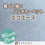 パンチカーペット 防炎 エコエース 巾サイズ182cm ロール25m反販売EA-39W[REROOM]
