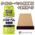 タイルカーペット用 ピールアップ 接着剤 東リ エコ GAセメントEGAC4V-CA 1キロ 専用ヘラ付き 塗布用ヘラ  お徳用セット販売(REROOM)