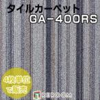 タイルカーペット グレー系 東リ GA4501R 人気のGA400シリーズ 国産品、業務用タイプで丈夫[REROOM]