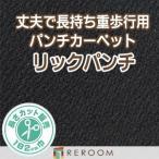 パンチカーペット 182cm巾 厚み3.8mm 防炎 国産 簡単 安い 展示場 L-100W(REROOM)