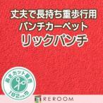 パンチカーペット 182cm巾 厚み3.8mm 防炎 国産 簡単 安い 展示場 L-2W(REROOM)