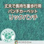 パンチカーペット 182cm巾 厚み3.8mm 防炎 国産 簡単 安い 展示場 L-7W(REROOM)