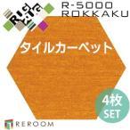 洗えるタイルカーペット ジョイントマット 滑り止め 国産 スミノエ ROKKAKU R5002[REROOM]