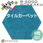 洗えるタイルカーペット ジョイントマット 滑り止め 国産 スミノエ ROKKAKU R5004[REROOM]