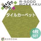 洗えるタイルカーペット ジョイントマット 滑り止め 国産 スミノエ ROKKAKU R5005[REROOM]