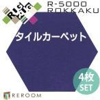 洗えるタイルカーペット ジョイントマット 滑り止め 国産 スミノエ ROKKAKU R5006[REROOM]
