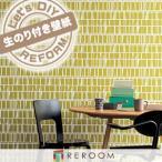 壁紙 のり付き  グリーン サンゲツ RE-2738 アート もとの壁紙の上から貼れます。下敷きテープ付き 貼りやすく簡単 DIY  購入目安15m 6畳分目安30m(REROOM...