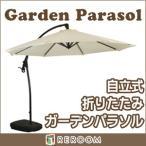 ガーデンパラソル 300cm パラソル 庭 大型 ナチュラル 色 オーニング