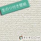 壁紙 クロス 生のり付き壁紙 もとの壁紙の上から貼れます ミミがなく つなぎ目がキレイ サンゲツ SP-2119 アイボリー(REROOM)