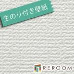 壁紙 クロス 生のり付き壁紙 もとの壁紙の上から貼れます ミミがなく つなぎ目がキレイ サンゲツ SP-9523 オフホワイト(REROOM)