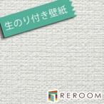 壁紙 クロス 生のり付き壁紙 もとの壁紙の上から貼れます ミミがなく つなぎ目がキレイ 織物 サンゲツ SP-9527 オフホワイト(REROOM)