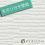 壁紙 クロス 生のり付き壁紙 もとの壁紙の上から貼れます ミミがなく つなぎ目がキレイ パターン サンゲツ SP-9572 白(REROOM)