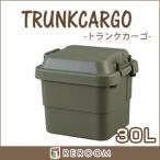 アウトドア コンテナ トランクカーゴ 収納ケース TC-30 じょうぶ 収納ボックス フタ付 多目的収納ボックス 室内の収納 アーミーカラー(REROOM)