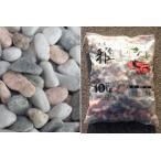 五色玉砂利 雅 10kg サイズ小  9〜15mm