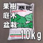 庭木・果樹・盆栽用 寒肥 10kg